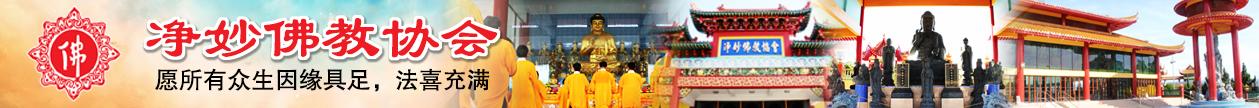 净 妙 佛 教 协 会 PERTUBUHAN BUDHIS MANJU-SUDDHI